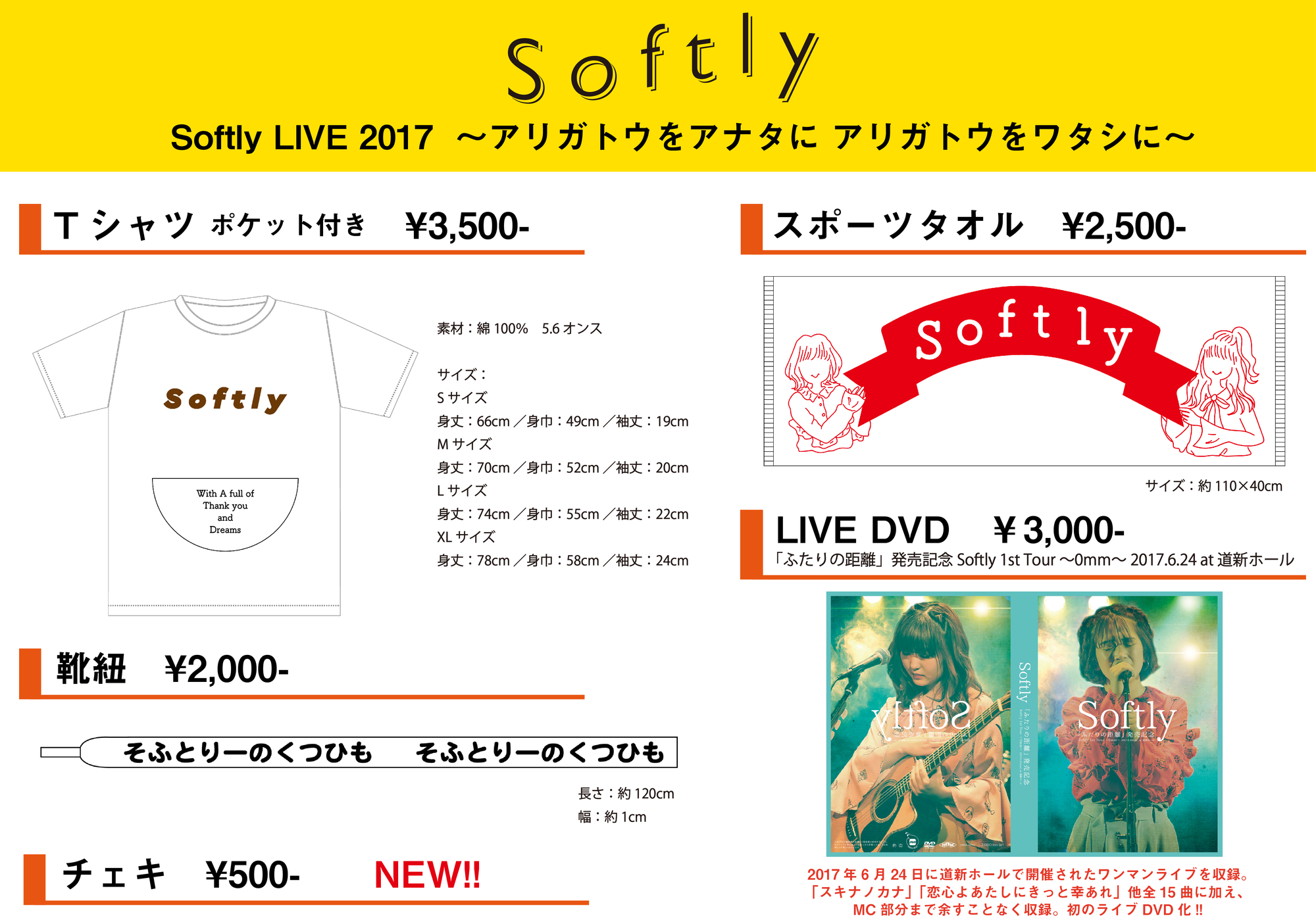 Content_softly2017goods_pop2