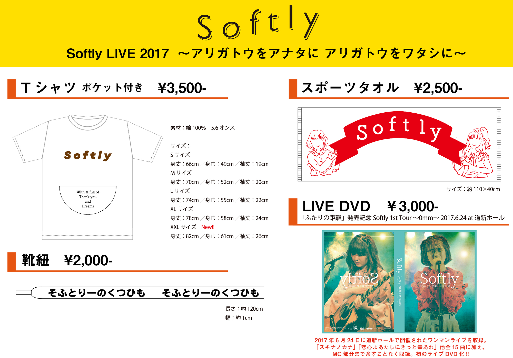 Content_softly2017goods_pop
