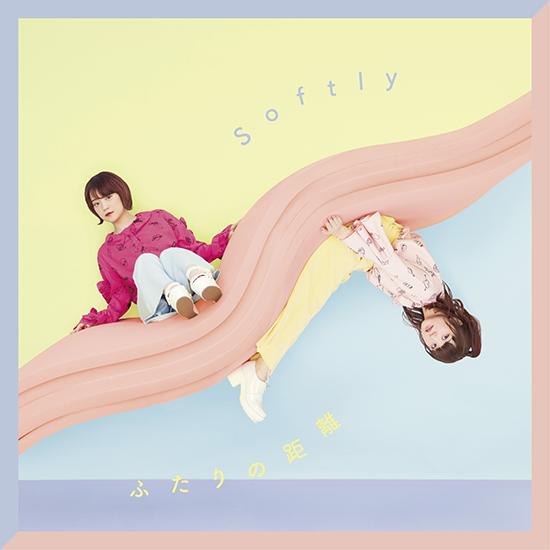 Softly_futarinokyori_tsujo_rgb